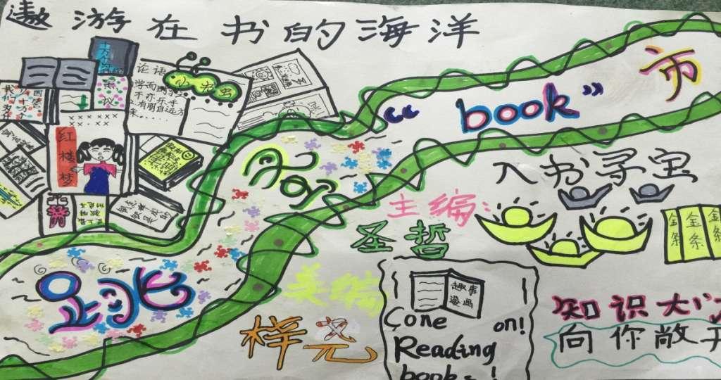 书香飘逸校园 ----四年级语文趣味活动报道
